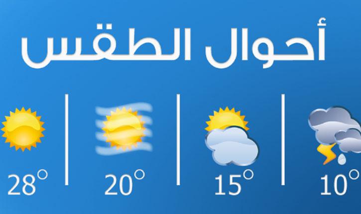 طقس الأربعاء: ارتفاع طفيف في درجات الحرارة