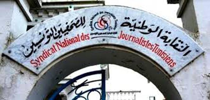 اتفاق مبدئي بين نقابتي الصحفيين وقوات الأمن الداخلي حول رفض مشروع قانون زجر الاعتداءات على الأمنيين