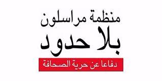 تونس تتوفر فيها حرية صحافة