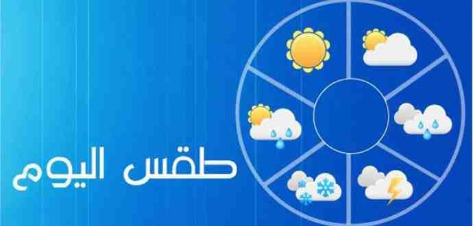 التوقعات الجوية ليوم الثلاثاء 17 مارس