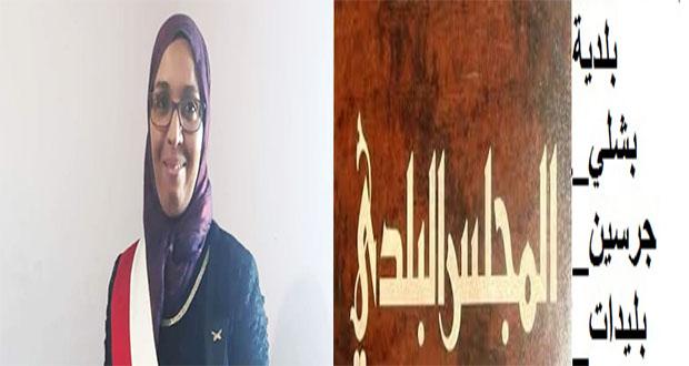 بعد احتجاجات و اتهامات …رئيسة بلدية بشلي الجرسين البليدات توضح…