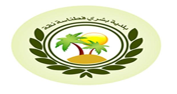 بلدية بشري فطناسة نقة :مشروع بكلفة 2 مليارت للحد من التفاوت الجهوي…