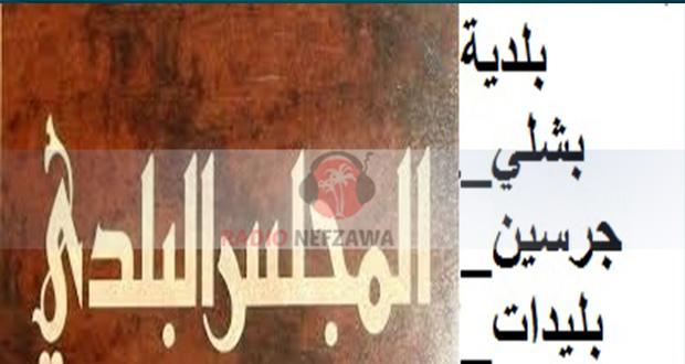 وقفة احتجاجية من امام مقر بلدية بشلي_الجرسين_ البليدات
