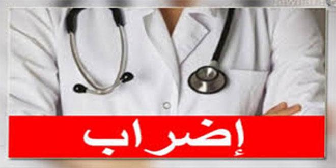 اطباء الصحة العمومية ينفذون اضرابا وطنيا ب3 ايام بداية من اليوم