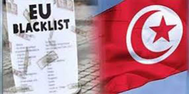 رسميا: سحب تونس من القائمة السوداء