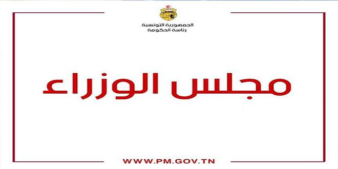 مجلس الوزراء يصادق على مشاريع قوانين و مراسيم و أوامر حكومية