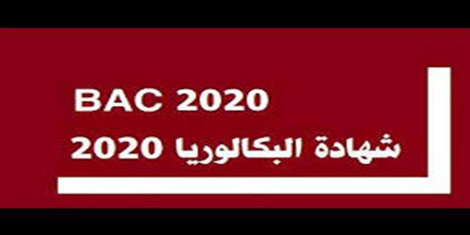 متابعة اليوم الرابع من باكالوريا 2020