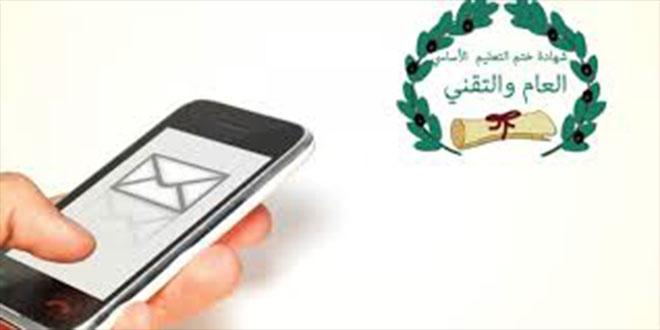 """اليوم: انطلاق عملية التسجيل في خدمة """"SMS"""" للحصول على نتائج """"النوفيام"""""""