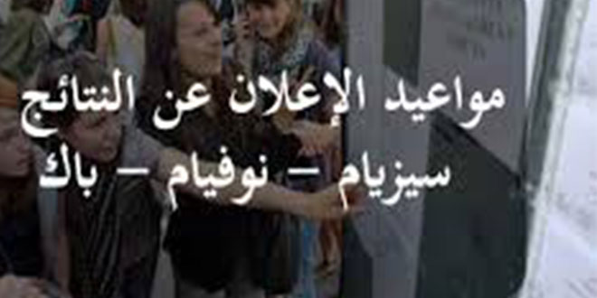 مواعيد الإعلان عن نتائج المناظرات و الامتحانات الوطنية