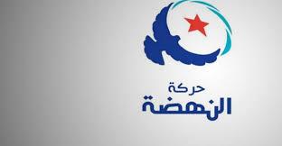 بيان حركة النهضة اثر اعفاء عدد من وزرائها