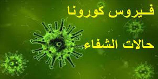 صفاقس : تسجيل 4 حالات شفاء من فيروس كورونا