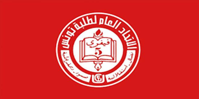 الاتحاد العام لطلبة تونس يدعو الى تأجيل العودة الجامعية
