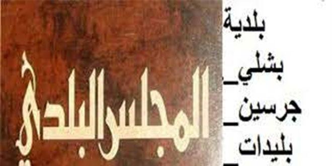 بلدية بشلي الجرسين البليدات و مدى استعدادها للعودة المدرسية