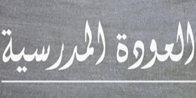 استئناف العودة المدرسية بمعهد خير الدين بجنعورة و بصفة عادية