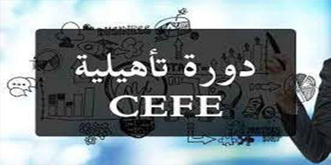 """12 اكتوبر موعد انطلاق الدورة التأهيليةفي مجال تنمية روح المبادرة """"CEFE"""" بفضاء المبادرة بقبلي"""