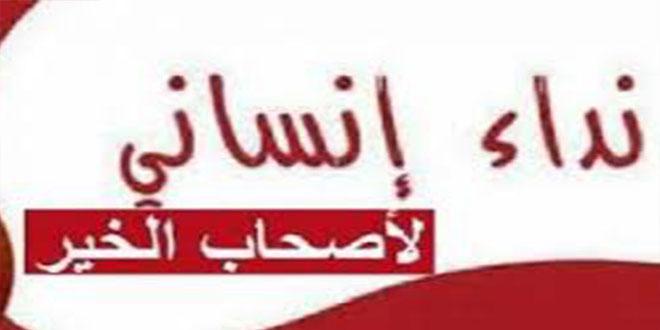 إلى أهل البر و الإحسان قصد التكفل بها و بمصاريف دراستها