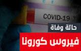 قبلي: تسجيل حالة وفاة جديدة بفيروس كورونا