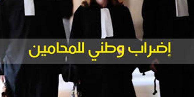 اضراب وطني عام للمحامين الجمعة المقبل