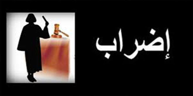 اليوم: اضراب عام للمحامين بكافة المحاكم