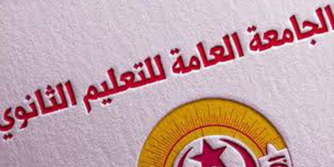 جامعة التعليم الثانوي : تطالب وزارة التربية بتوفير كافة مستلزمات الوقاية بالمؤسسات التربوية