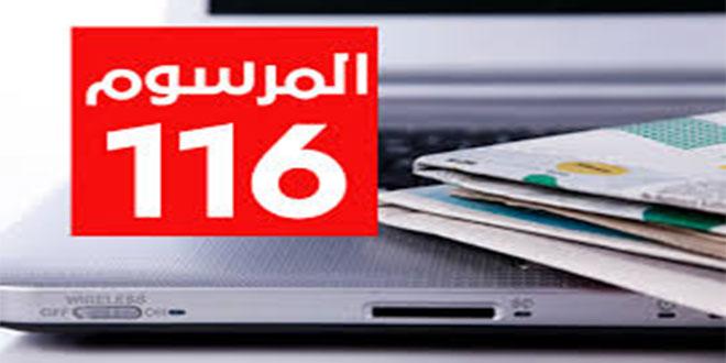 """تنقيح المرسوم 116: """"المشروع خرق لاحكام الدستور …و المبادرة لا تستجيب لدولة القانون و المؤسسات… """""""