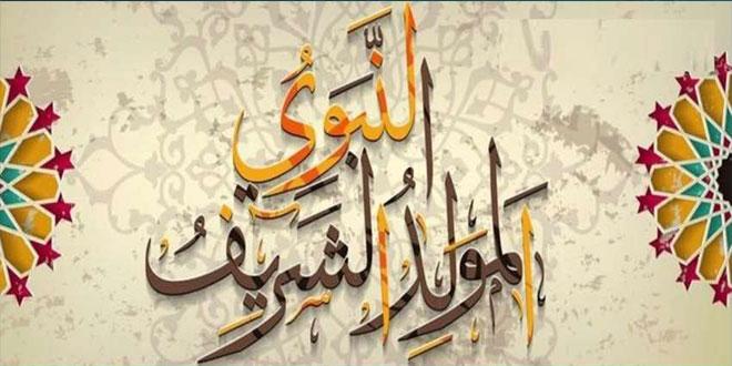 ذكرى المولد النبوي الشريف يوم الخميس 29 أكتوبر الجاري