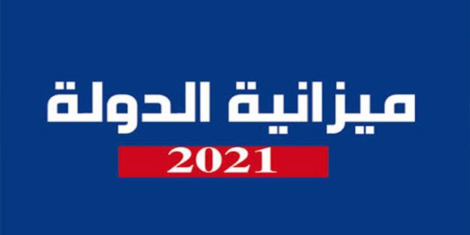 مشروع ميزانية الدولة لسنة 2021 : تفاصيل عن الانتدابات الجديدة