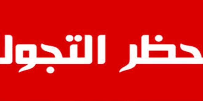 بداية من يوم الغد :رئيس الحكومة يأذن لكافة الولاة بإعلان حظر الجولان بجهاتهم