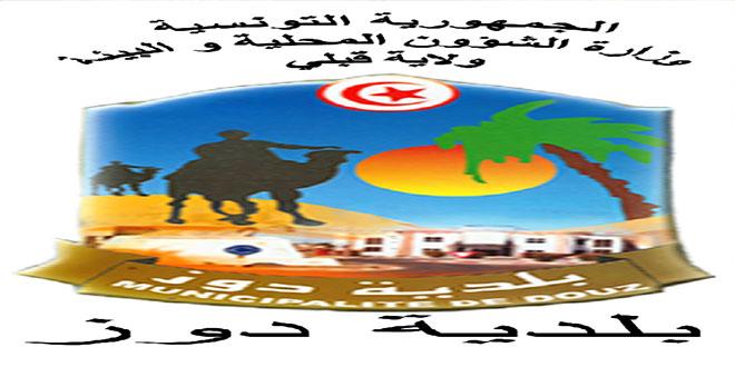 بلدية دوز: بداية من اليوم فتح سوق للتمور لدعم الفلاح