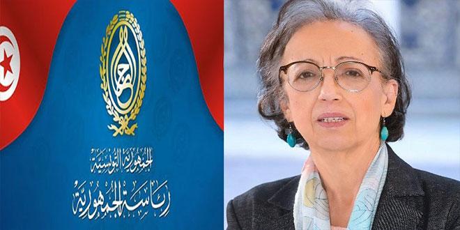 رشيدة النيفر:تؤكد استقالتها من مهامها برئاسة الجمهورية