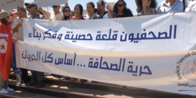 الصحفيون يحتجّون أمام البرلمان ضد تنقيح المرسوم 116
