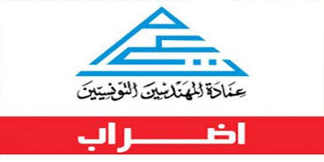 اضراب المهندسين في القطاع العام يوم 27 اكتوبر