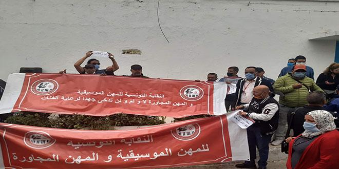 فنانون تونسيون يطالبون برفع حظر التجول في وقفتهم الاحتجاجية