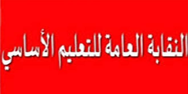 جامعة التعليم الاساسي تهدد بمقاطعة العودة المدرسية