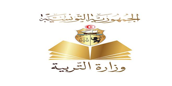 وزارة التربية : بلاغات التسجيل في المناظرات الوطنية دورة 2021