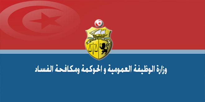 وزارة الوظيفة العموميّة : توسيع تغطية دور الخدمات المتنقّلة و افتتاح دور خدمات تعاونيّة