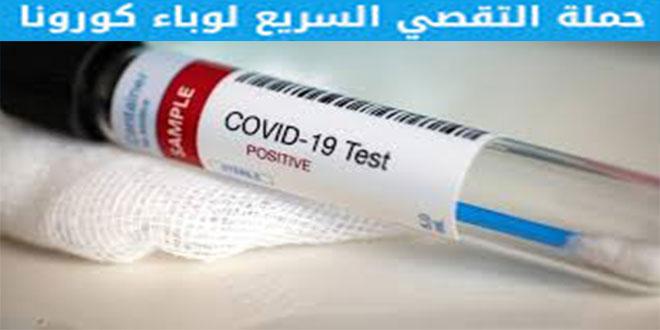 رئيسة الوحدة الصحية بدوز د.عائشة بن عثمان: 17 تحليل ايجابي من اجمالي 193 لحملة التقصي السريع ليوم أمس بدوز.