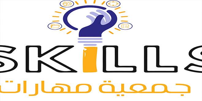 """جمعية """"مهارات """" : جمعية ناشئة تهدف الى تطوير المهارات الحياتيةو العملية على مستوى الجهة"""