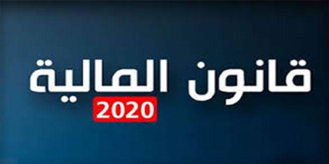 البرلمان: يصادق على قانون المالية التعديلي لسنة 2020 برمته .