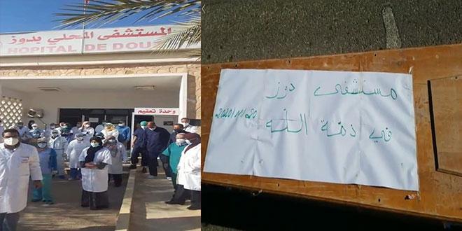 المستشفى المحلي بدوز : يطلق صيحة فزع و نداءات استغاثة (صور)