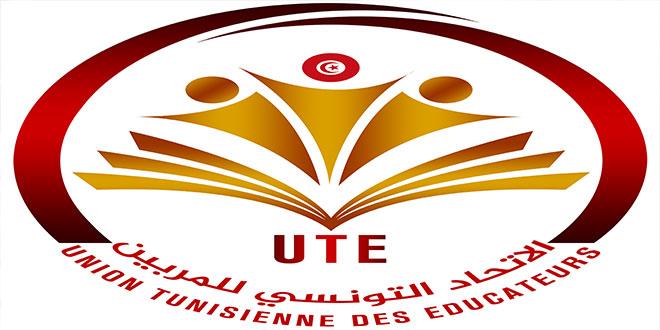 الاتحاد التونسي للمربين منظمة نقابية جديدة تهدف إلى تحسين الظروف المهنية و المادية للمربين.