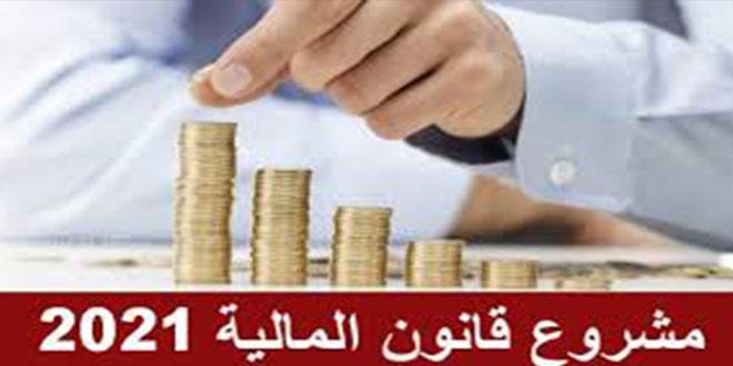 المصادقة على مشروع قانون المالية لسنة 2021 برمته و إحالته على الجلسة العامة.