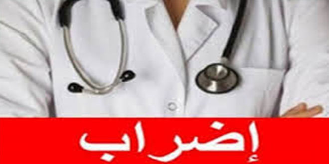 غدا: الأطباء و الصيادلة وأطباء الأسنان للصحة العمومية في إضراب عام.