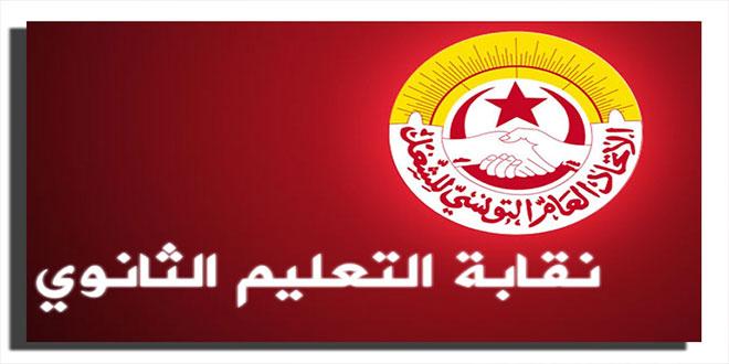 نقابة التعليم الثانوي ترفض مذكرة وزارة التربية.