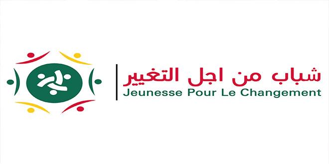 """جمعية البليدات للثقافة و الترفيهه :تجربة ناجحة بإختيار """"مشروع شباب من أجل التغيير"""" ضمن احسن ثلاثة مشاريع في تونس."""