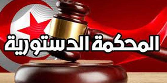 موعد عرض قانون المحكمة الدستورية على جلسة عامة.