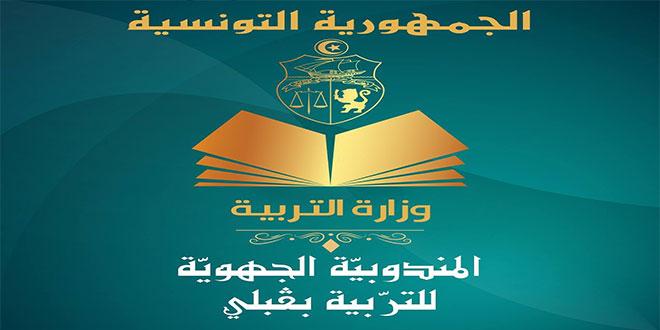 قبلي: وقفة احتجاجية لمديري المدارس الاعدادية و نظارها .