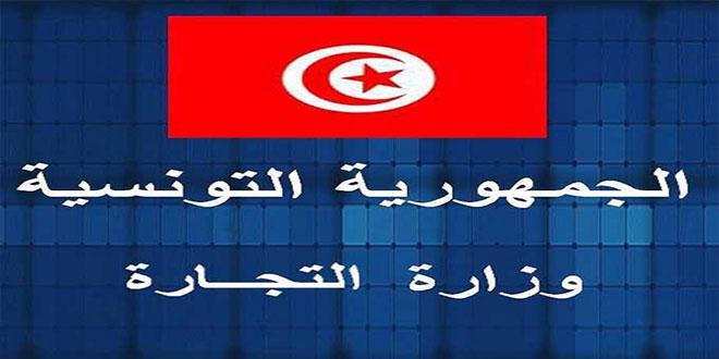 وزارة التجارة تعلن جملة من الإجراءات تخصّ قطاع الأعلاف.