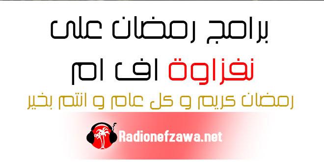 برامج رمضان على اذاعة نفزاوة اف ام (البرمجة)